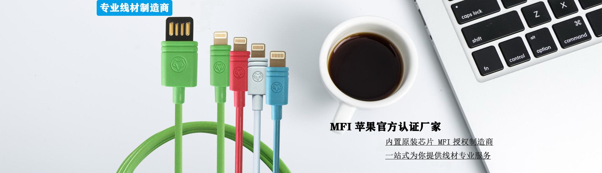苹果数据线,MFI认证厂家
